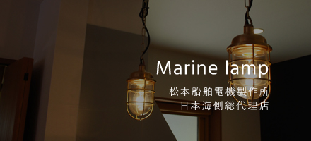 Marine lamp Series