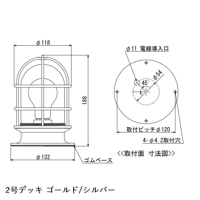 日東マリンランプ 2号デッキ寸法図