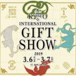 京都インターナショナル・ギフトショー1