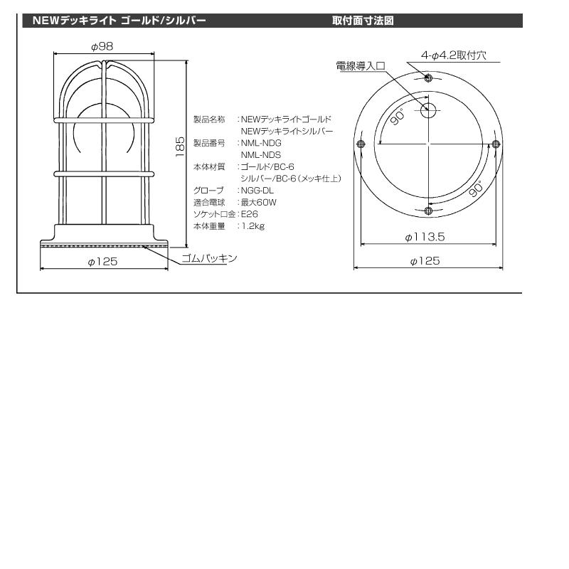 日東マリンランプ 寸法図 NML-NDG/NDS
