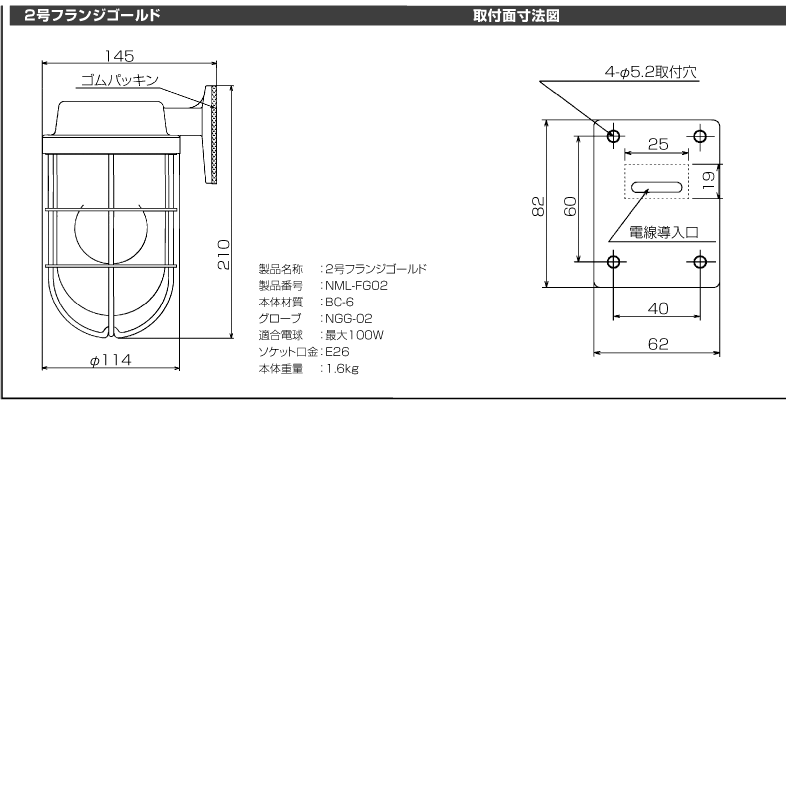 日東マリンランプ 寸法図 NML-FG02