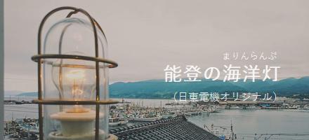 能登の海洋灯(まりんらんぷ)