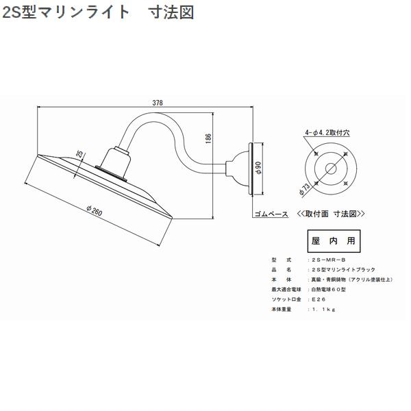 日東マリンランプ マットブラックシリーズ